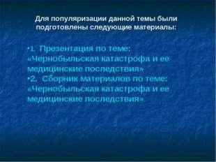 1. Презентация по теме: «Чернобыльская катастрофа и ее медицинские последстви