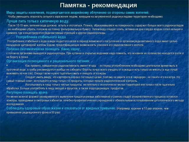 Памятка - рекомендация Меры защиты населения, подвергшегося аварийному облуче...