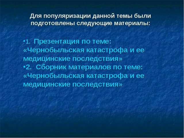1. Презентация по теме: «Чернобыльская катастрофа и ее медицинские последстви...