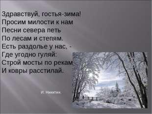Здравствуй, гостья-зима! Просим милости к нам Песни севера петь По лесам и ст