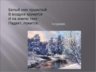 А.Суриков Белый снег пушистый В воздухе кружится И на землю тихо Падает, ложи