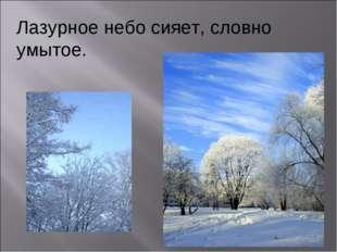 Лазурное небо сияет, словно умытое.