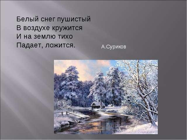 А.Суриков Белый снег пушистый В воздухе кружится И на землю тихо Падает, ложи...