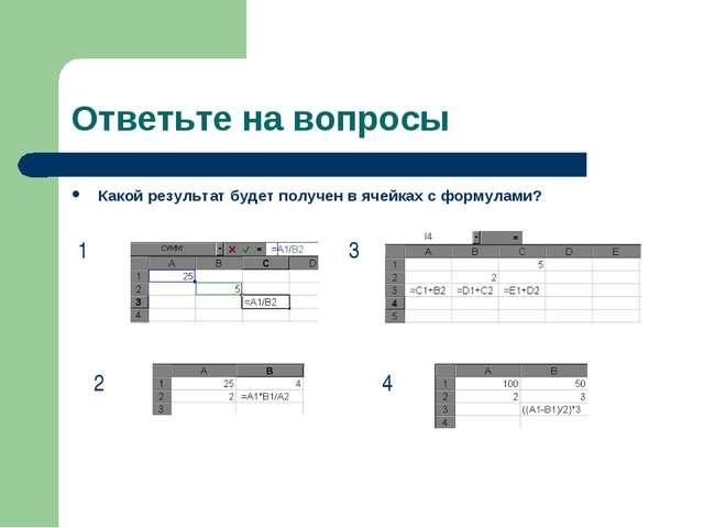 Ответьте на вопросы Какой результат будет получен в ячейках с формулами? 1 2...