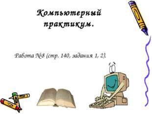 Компьютерный практикум. Работа № 8 (стр. 140, задания 1, 2).