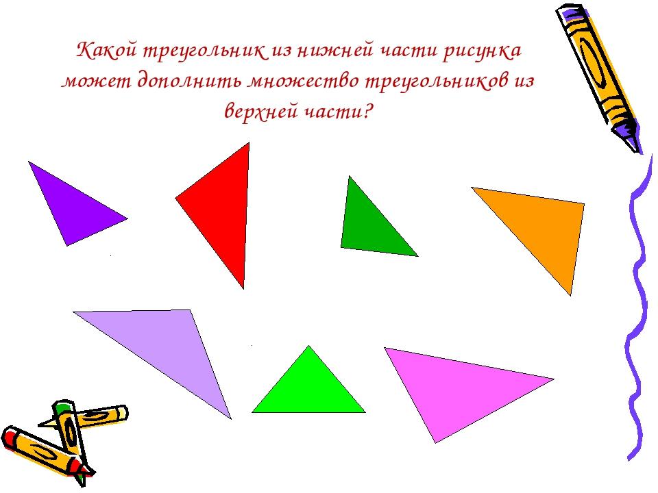 Какой треугольник из нижней части рисунка может дополнить множество треугольн...
