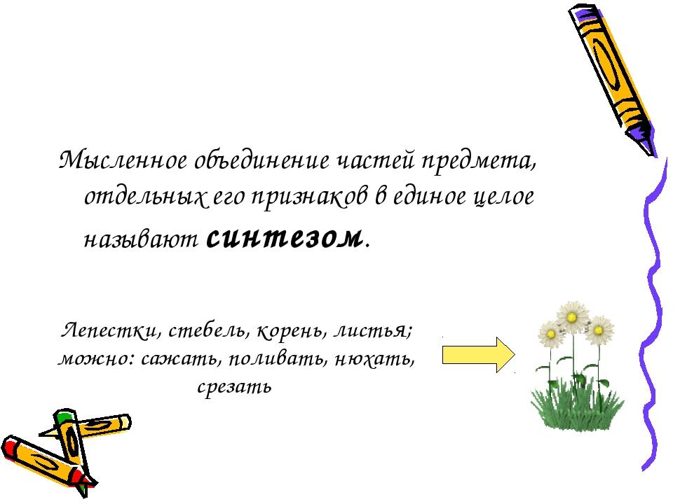 Мысленное объединение частей предмета, отдельных его признаков в единое целое...