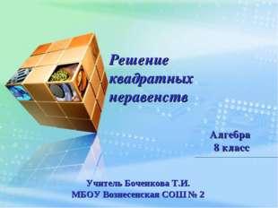 Решение квадратных неравенств Алгебра 8 класс Учитель Боченкова Т.И. МБОУ