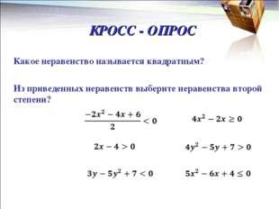КРОСС - ОПРОС Какое неравенство называется квадратным? Из приведенных неравен