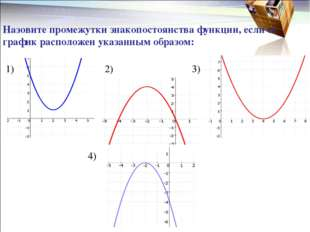 Назовите промежутки знакопостоянства функции, если ее график расположен указа
