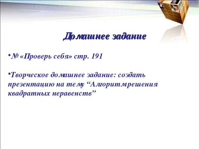 Домашнее задание № «Проверь себя» стр. 191 Творческое домашнее задание: созда...