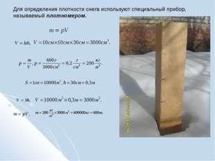Для определения плотности снега используют специальный прибор, называемый пло