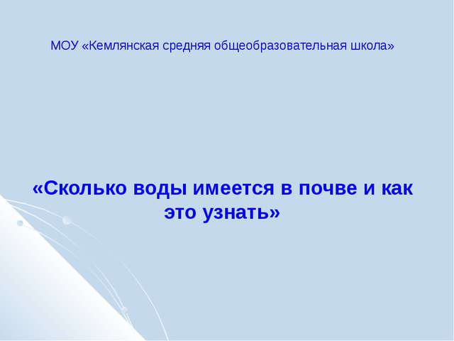 МОУ «Кемлянская средняя общеобразовательная школа» «Сколько воды имеется в п...