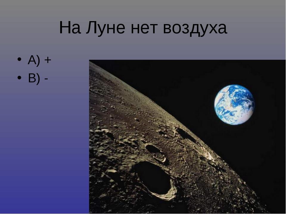 На Луне нет воздуха А) + В) -