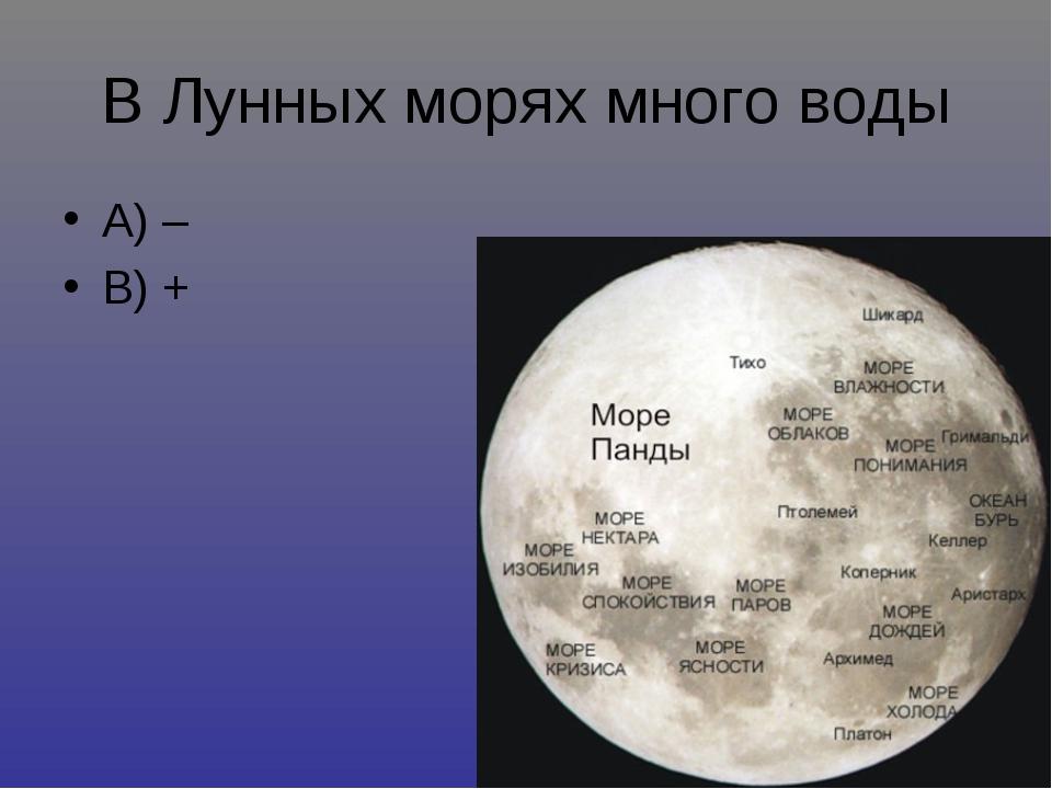 В Лунных морях много воды А) – В) +