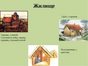Жилище Хоромы, у князей Состояли из избы, горниц, гридниц, спальней-клетей Ср