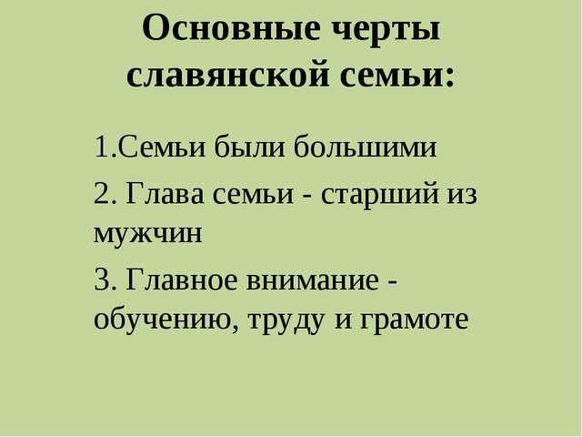 Основные черты славянской семьи: 1.Семьи были большими 2. Глава семьи - старш...