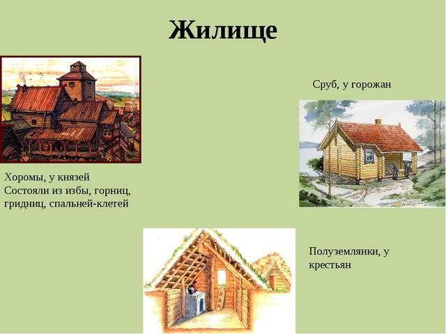Жилище Хоромы, у князей Состояли из избы, горниц, гридниц, спальней-клетей Ср...