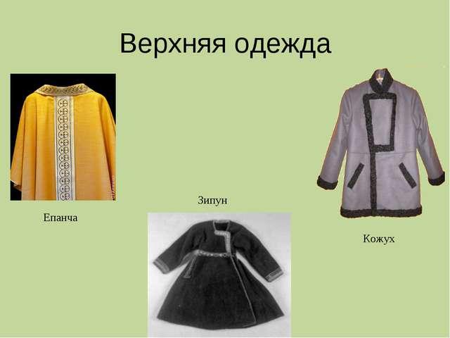 Верхняя одежда Епанча Кожух Зипун