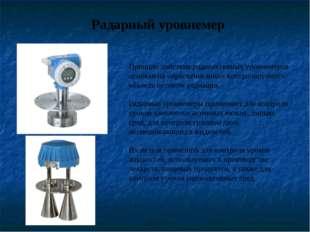 Радарный уровнемер Принцип действия радиоактивных уровнемеров основан на «про