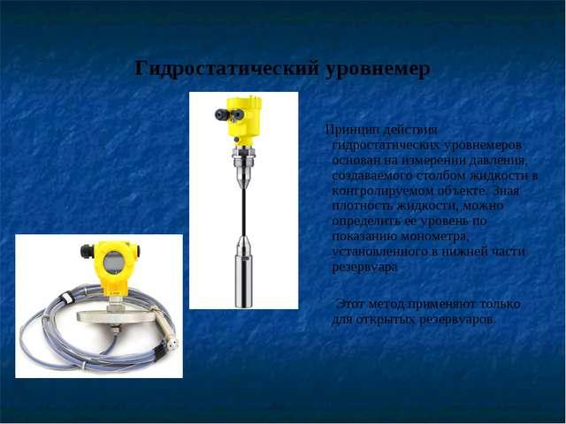 Гидростатический уровнемер Принцип действия гидростатических уровнемеров осно...