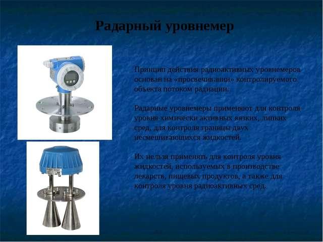 Радарный уровнемер Принцип действия радиоактивных уровнемеров основан на «про...
