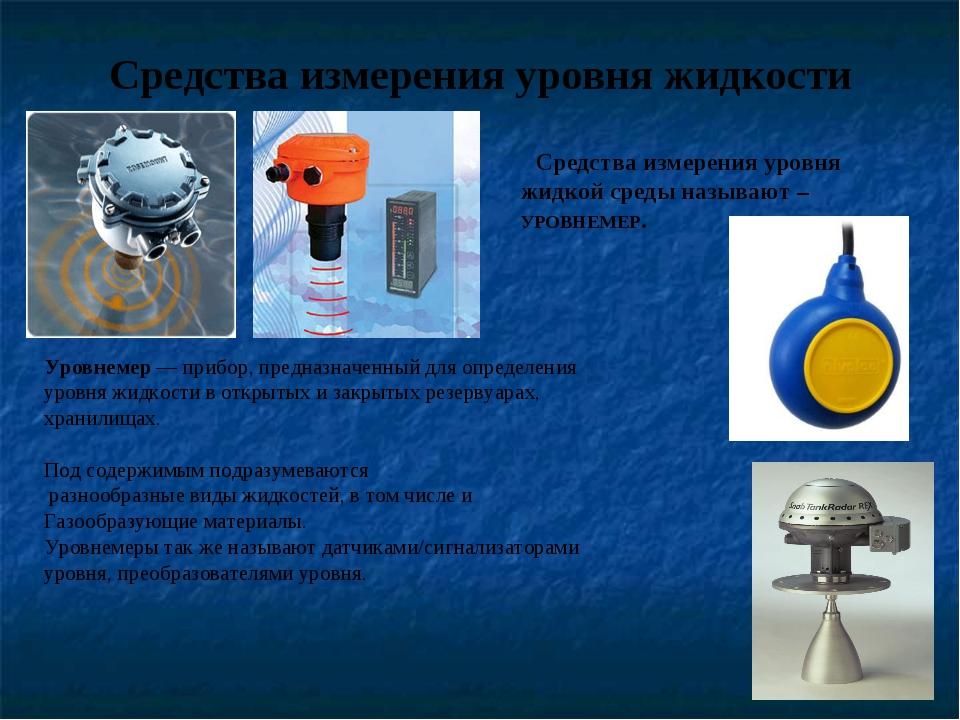 Средства измерения уровня жидкости Средства измерения уровня  жидкой среды...