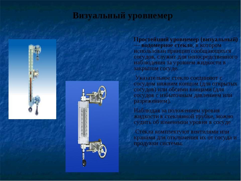 Визуальный уровнемер Простейший уровнемер (визуальный) — водомерное стекло,...