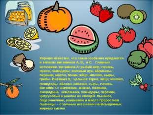 Хорошо известно, что глаза особенно нуждаются в запасах витаминов А, В2 и С.
