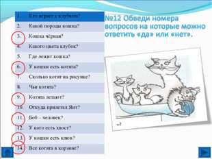 1.Кто играет с клубком? 2.Какой породы кошка? 3.Кошка чёрная? 4.Какого цв