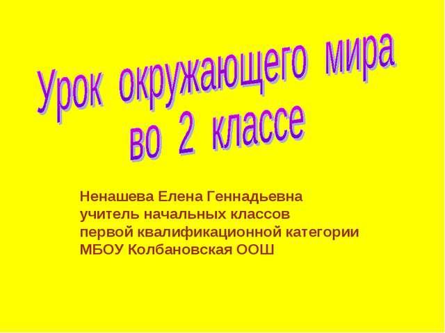 Ненашева Елена Геннадьевна учитель начальных классов первой квалификационной...