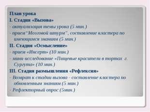 "План урока I. Стадия «Вызова» - актуализация темы урока (5 мин.) - прием""Мозг"