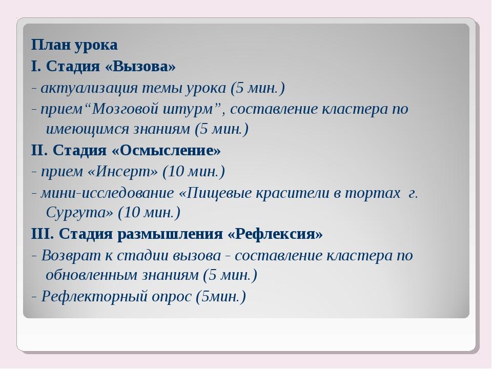 "План урока I. Стадия «Вызова» - актуализация темы урока (5 мин.) - прием""Мозг..."