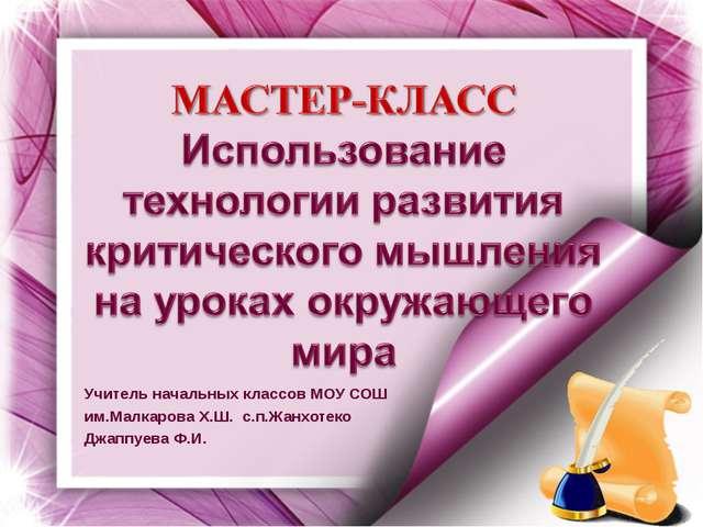 Учитель начальных классов МОУ СОШ им.Малкарова Х.Ш. с.п.Жанхотеко Джаппуева...