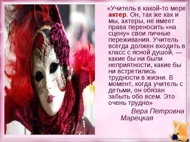 «Учитель в какой-то мере актер. Он, так же как и мы, актеры, не имеет права...