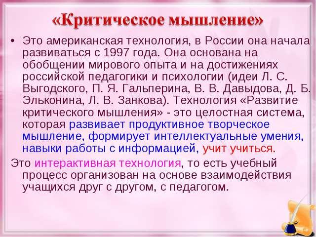 Это американская технология, в России она начала развиваться с 1997 года. Она...