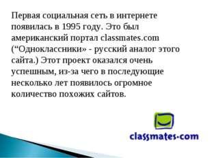 Первая социальная сеть в интернете появилась в 1995 году. Это был американски