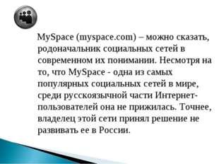 MySpace (myspace.com) – можно сказать, родоначальник социальных сетей в совр