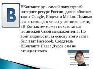 ВКонтакте.ру - самый популярный интернет-ресурс России, давно обогнал таких G