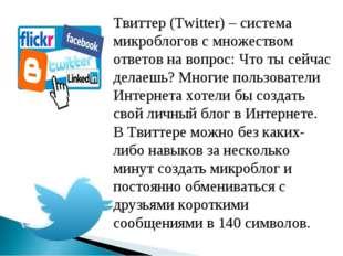 Твиттер (Twitter) – система микроблогов с множеством ответов на вопрос: Что т