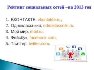 ВКОНТАКТЕ,vkontakte.ru, Одноклассники,odnoklassniki.ru, Мой мир,mail.ru, Ф