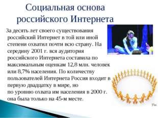 Социальная основа российского Интернета За десять лет своего существования ро