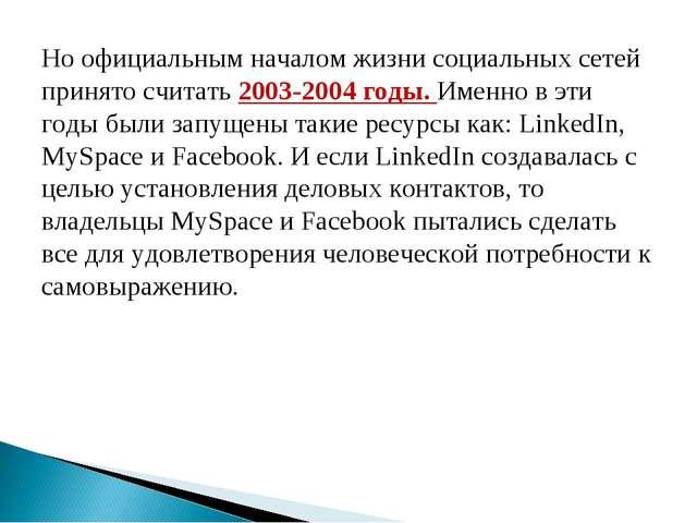 Но официальным началом жизни социальных сетей принято считать 2003-2004 годы....