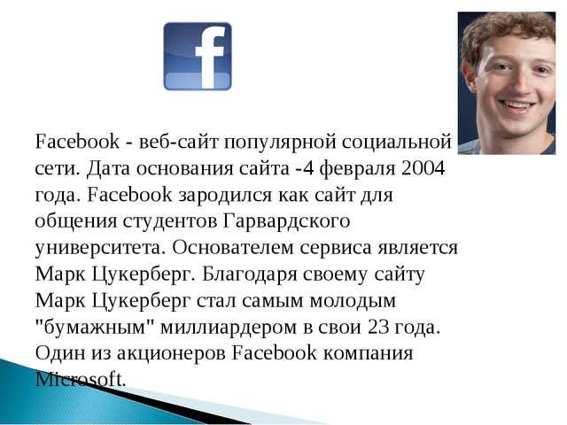 Facebook - веб-сайт популярной социальной сети. Дата основания сайта -4 февра...