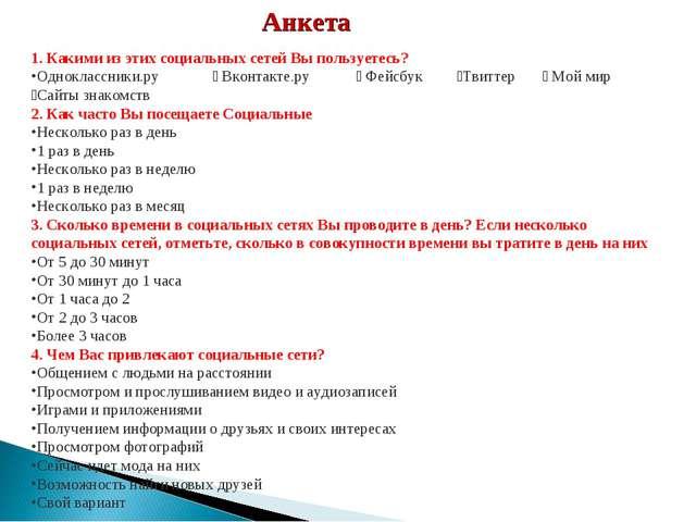 Анкета 1. Какими из этих социальных сетей Вы пользуетесь? Одноклассники.ру ...