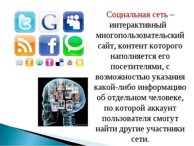 Социальная сеть – интерактивный многопользовательский сайт, контент которого...