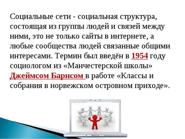 Социальные сети - социальная структура, состоящая из группы людей и связей ме...
