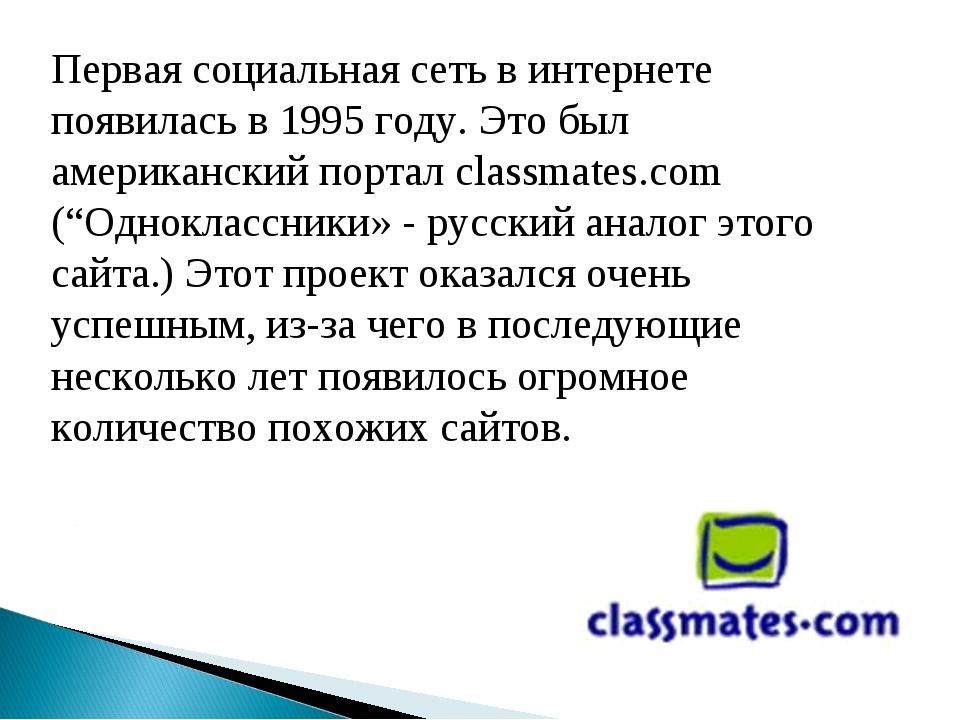 Первая социальная сеть в интернете появилась в 1995 году. Это был американски...