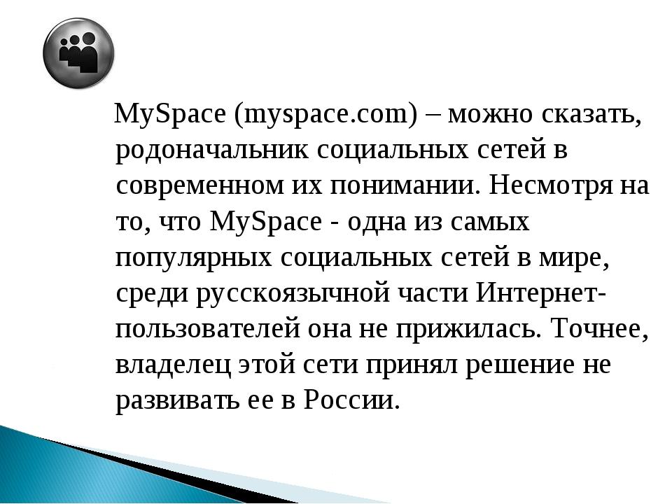 MySpace (myspace.com) – можно сказать, родоначальник социальных сетей в совр...