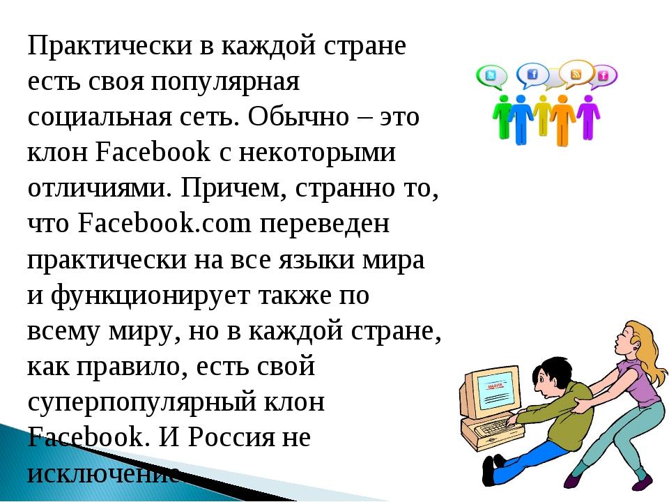 Практически в каждой стране есть своя популярная социальная сеть. Обычно – эт...
